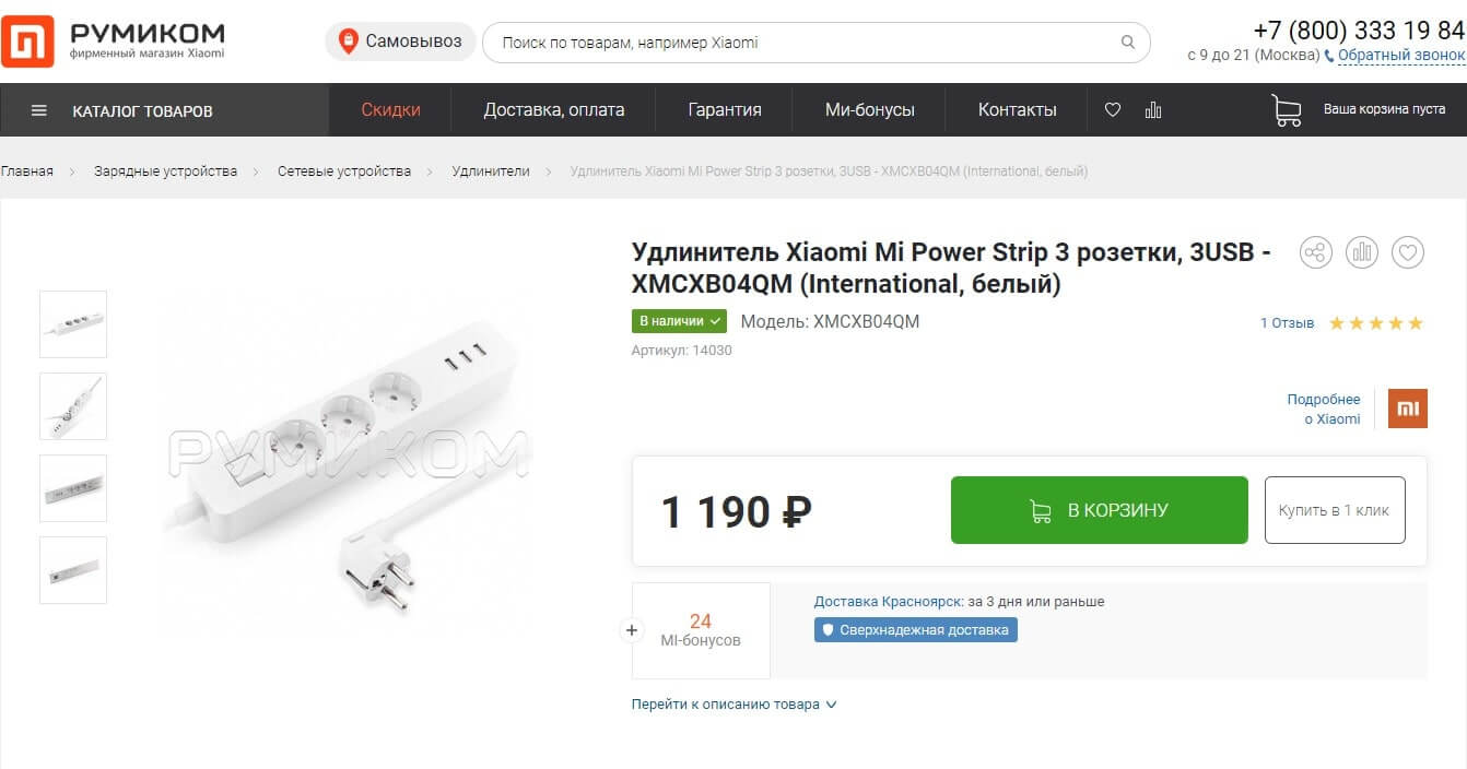 Удлинитель Xiaomi Mi Power Strip 3 XMCXB04QM в магазине